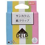 (まとめ) マックス 紙素材クリップ デルプミックス DL-1550S/MX 1パック(50枚) 【×5セット】