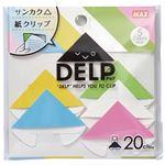 (まとめ) マックス 紙素材クリップ デルプミックス DL-1520S/MX 1パック(20枚) 【×10セット】