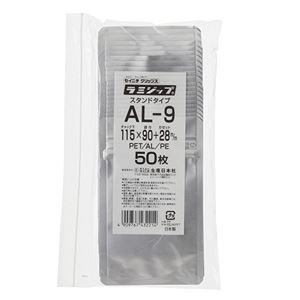 (まとめ)セイニチラミジップ(アルミタイプ)115×90+28mmシルバーAL-91パック(50枚)【×5セット】