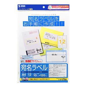 (まとめ)サンワサプライインクジェットプリンタ用宛名ラベルA412面83.8×42.3mmJP-TA10A1冊(10シート)【×10セット】