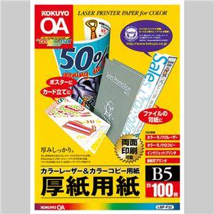 (まとめ)コクヨカラーレーザー&カラーコピー用厚紙用紙B5LBP-F321冊(100枚)【×10セット】
