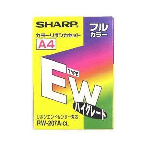 (まとめ)シャープワープロ用リボンカセットタイプEWカラーハイグレードA4RW207ACL1本【×5セット】