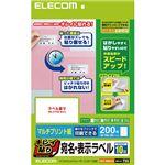 (まとめ)エレコム キレイ貼り 宛名・表示ラベルA4 10面 86.4×50.8mm ホワイト EDT-TMEX10 1冊(20シート) 【×5セット】