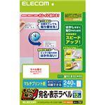 (まとめ)エレコム キレイ貼り 宛名・表示ラベルA4 12面 83.8×42.3mm ホワイト EDT-TMEX12R 1冊(20シート) 【×5セット】