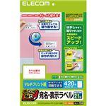 (まとめ)エレコム キレイ貼り 宛名・表示ラベルA4 21面 70×42.3mm ホワイト EDT-TMEX21 1冊(20シート) 【×5セット】