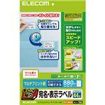 (まとめ)エレコム キレイ貼り 宛名・表示ラベルA4 44面 48.3×25.4mm ホワイト EDT-TMEX44 1冊(20シート) 【×5セット】