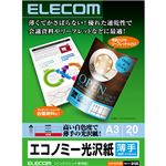 (まとめ)エレコム インクジェットプリンタ用紙薄手 エコノミー光沢紙 A3 EJK-GUA320 1冊(20枚) 【×5セット】