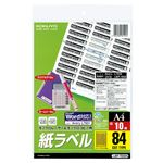 (まとめ)コクヨモノクロレーザー&モノクロコピー用 紙ラベル(スペシャルラベル) A4 84面 46×11.1mm LBP-7656N1冊(10シート) 【×5セット】