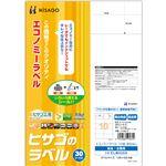 (まとめ)ヒサゴ エコノミーラベル A4 10面105×59.4mm ELM026S 1冊(30シート) 【×5セット】