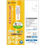 (まとめ)ヒサゴ エコノミーラベル A4 20面74.25×42mm ELM010S 1冊(30シート) 【×5セット】