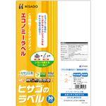 (まとめ)ヒサゴ エコノミーラベル A4 2面210×148.5mm ELM002S 1冊(30シート) 【×5セット】