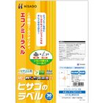 (まとめ)ヒサゴ エコノミーラベル A4 4面105×148.5mm ELM003S 1冊(30シート) 【×5セット】