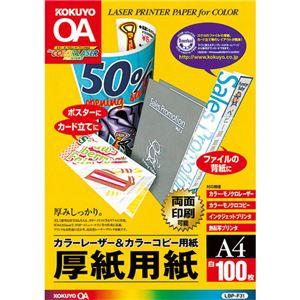 (まとめ)コクヨカラーレーザー&カラーコピー用厚紙用紙A4LBP-F311冊(100枚)【×5セット】