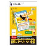 (まとめ)ヒサゴ 目隠しラベル A4 全面OP2402 1冊(5シート) 【×5セット】