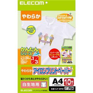 (まとめ)エレコムアイロンプリントペーパー(白生地用)A4EJP-WPN31冊(10枚)【×3セット】