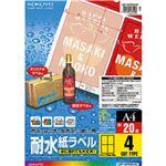 (まとめ)コクヨカラーレーザー&カラーコピー用耐水紙ラベル A4 4面 95×135mm LBP-WP6904N1冊(20シート) 【×3セット】