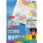 (まとめ)コクヨカラーレーザー&カラーコピー用耐水紙ラベル A4 10面 87×51mm LBP-WP6910N1冊(20シート) 【×3セット】