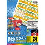 (まとめ)コクヨカラーレーザー&カラーコピー用耐水紙ラベル A4 24面 31×62mm LBP-WP6924N1冊(20シート) 【×3セット】