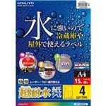 (まとめ)コクヨカラーレーザー&カラーコピー用超耐水紙ラベル A4 4面 135×95mm LBP-WS69041冊(15シート) 【×3セット】