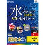(まとめ)コクヨカラーレーザー&カラーコピー用超耐水紙ラベル A3 ノーカット LBP-WS6800 1冊(7シート) 【×3セット】
