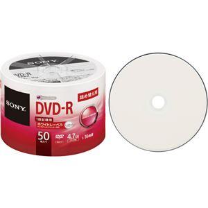 (まとめ)ソニーデータ用DVD-R4.7GB1-16倍速ホワイトワイドプリンタブル詰替用50DMR47TPB1個(50枚)【×3セット】