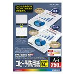 (まとめ)コクヨカラーレーザー&インクジェット用コピー予防用紙 A4 KPC-CP15N 1冊(250枚) 【×3セット】