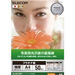 (まとめ)エレコム 光沢紙の最高峰プラチナフォトペーパー A4 EJK-QTNA450 1冊(50枚) 【×3セット】
