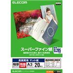 (まとめ)エレコム 高画質用スーパーファイン紙特厚 両面印刷対応 A3 EJK-SRTPA320 1冊(20枚) 【×3セット】