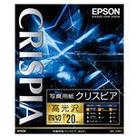 (まとめ)エプソン写真用紙クリスピア<高光沢> 四切 K4G20SCKR 1冊(20枚) 【×3セット】