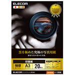 (まとめ)エレコム 印画紙 黒を極めた写真用紙プロA3 EJK-RCA320 1冊(20枚) 【×2セット】