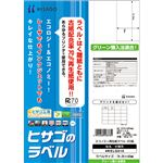 (まとめ)ヒサゴ エコノミー再生紙ラベル A420面 74.25×42mm ELG010 1冊(100シート) 【×2セット】