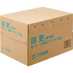 (まとめ)日本製紙 国更(更紙・わら半紙)B4T...の商品画像