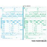ヒサゴ所得税源泉徴収票(マイナンバー対応) レーザープリンタ用 A4 2面×2枚組 OP1195M 1冊(100組)