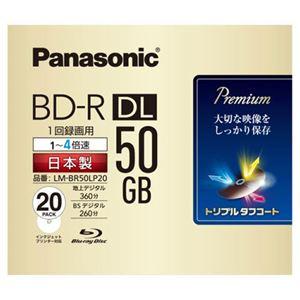 パナソニック録画用BD-RDL260分4倍速ホワイトワイドプリンタブル5mmスリムケースLM-BR50LP201パック(20枚)