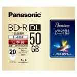 パナソニック 録画用BD-R DL260分 4倍速 ホワイトワイドプリンタブル 5mmスリムケース LM-BR50LP20 1パック(20枚)