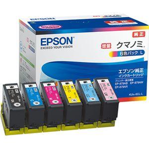 エプソンインクカートリッジクマノミ6色パック増量タイプKUI-6CL-L1箱(6個:各色1個)