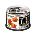 三菱ケミカルメディア 録画用DVD-R120分 16倍速 ワイドプリンタブル スピンドルケース VHR12JPP50C1箱(250枚:50枚×5個)