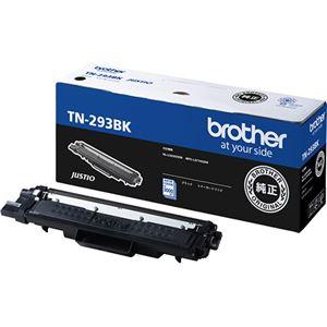 ブラザートナーカートリッジブラックTN-293BK1個