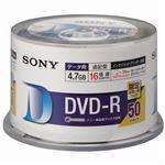 ソニー データ用DVD-R 4.7GBホワイトワイドプリンタブル スピンドルケース 50DMR47HPHG 1セット(300枚:50枚×6パック)