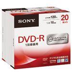 ソニー 録画用DVD-R 120分16倍速 シルバーレーベル 5mmスリムケース 20DMR12MLDS 1セット(120枚:20枚×6パック)
