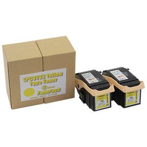 トナーカートリッジLPC3T33Y汎用品イエロー1箱(2個)