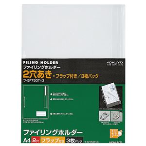 (まとめ)コクヨファイリングホルダー(フラップ付)A42穴透明フ-SF750Tx31パック(3枚)【×30セット】