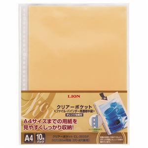 (まとめ)ライオン事務器クリアーポケット(PPフィルム製カラー台紙)A4タテ2・4・30穴オレンジCL-303SP1パック(10枚)【×20セット】