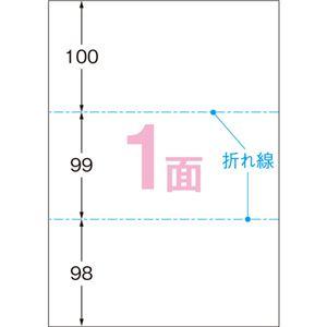 (まとめ)エーワンパソコンで手作りプリントペーパー A4判 3ツ折 1面 白無地 51555 1冊(10シート) 【×10セット】