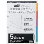 (まとめ)TANOSEEラミネートタブインデックス A4 2穴 5山 1パック(10組) 【×10セット】