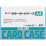 (まとめ)ライオン事務器 カラーカードケース硬質タイプ A4 青 塩化ビニール 262-71 1枚 【×30セット】