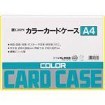 (まとめ)ライオン事務器 カラーカードケース硬質タイプ A4 黄 塩化ビニール 262-74 1枚 【×30セット】