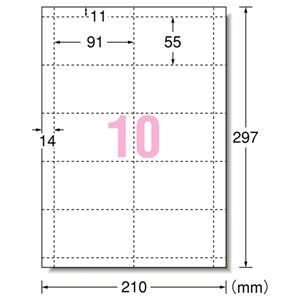(まとめ)エーワン マルチカードインクジェットプリンタ専用紙 白無地 A4判 10面 名刺サイズ 51131 1冊(10シート) 【×10セット】