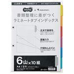 (まとめ)TANOSEEラミネートタブインデックス A4 2穴 6山 1パック(10組) 【×5セット】