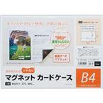 (まとめ)マグエックス マグネットカードケースツヤ有り B4 MCARD-B4G 1枚 【×5セット】